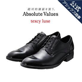 ビジネスシューズ メンズ 本革 アシックス商事 texcy luxe テクシーリュクス プレーントゥ 紐タイプ (牛革) 2E相当 ビジネスシューズ 革靴 men's 黒 24.5-27.0 28.0 29.0 TU-7001