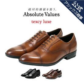 ビジネスシューズ 革靴 メンズ 本革 アシックス商事 texcy luxe テクシーリュクス 紐タイプ 2E相当 革靴 ビジネスシューズ men's 黒 24.5-27.0 28.0 29.0 TU-7002
