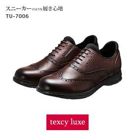 texcy luxe テクシーリュクス ビジネスシューズ メンズ 本革 内羽根式 ウィングチップ メダリオン 紐タイプ ラウンドトゥ 3E相当 黒 24.5-27.0 28.0 TU-7006