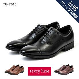 ビジネスシューズ 革靴 メンズ 本革 texcy luxe(テクシーリュクス) 内羽根式 ストレートチップ スクエアトゥ 3E相当 ビジネスシューズ 革靴 men's 24.0-28.0,29.0 TU-7010
