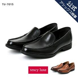 texcy luxe(テクシーリュクス)本革カジュアル スリッポン ローファー ラウンドトゥ 3E相当 24.5-27.0,28.0 TU-7015