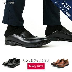 ビジネスシューズ 革靴 メンズ texcy luxe(テクシーリュクス) かかと 踏める 本革 スリッポン ローファー ラウンドトゥ 3E相当 24.5-27.0,28.0 TU-7016