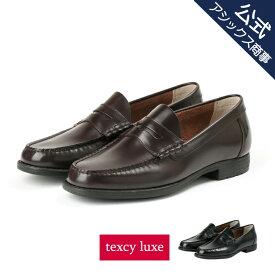 【SALE】ビジネスシューズ 革靴 メンズ 本革 texcy luxe(テクシーリュクス) スリッポン コインローファー ラウンドトゥ 革靴 ビジネスシューズ men's 黒 茶色 24.0-28.0/29.0 TU-7023