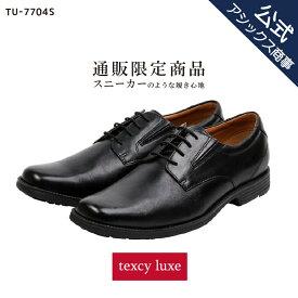 ビジネスシューズ 革靴 メンズ 本革 texcy luxe(テクシーリュクス) 外羽根式プレーントゥ スクエアトゥ 3E相当 革靴 ビジネスシューズ men's 黒 24.5-28.0 TU-7704S