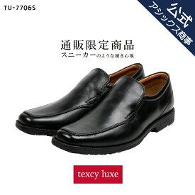 【SALE 4/16 8:59まで】ビジネスシューズ 革靴 メンズ 本革 texcy luxe(テクシーリュクス) スリッポン スクエアトゥ 3E相当 ビジネスシューズ 革靴 men's 黒 24.5-28.0 TU-7706S