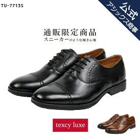 【SALE 4/16 8:59まで】ビジネスシューズ 革靴 メンズ 本革 texcy luxe(テクシーリュクス) 内羽根式ストレートチップ メダリオン ラウンドトゥ 3E相当 革靴 ビジネスシューズ men's 黒/茶色 24.5-28.0 TU-7713S