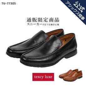 ビジネスシューズ 革靴 メンズ 本革 texcy luxe(テクシーリュクス) モカシン スリッポンローファー ラウンドトゥ 2E相当 黒/茶色 24.5-27.0 TU-7730S