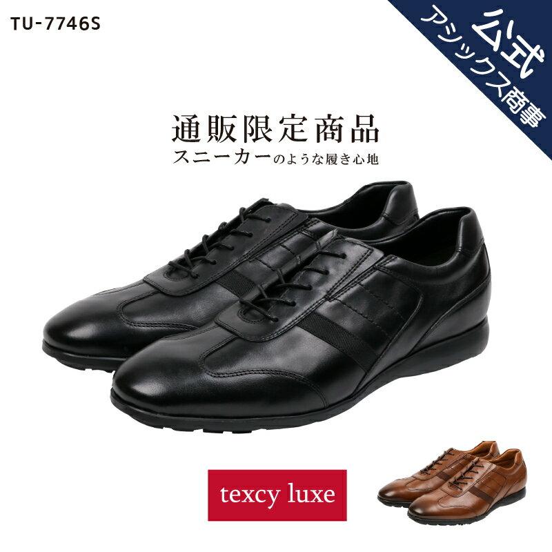 アシックス商事 テクシーリュクス ビジネス ドレススニーカー 本革 メンズ ラウンドトゥ 紐タイプ 2E相当 黒/茶色 24.5-27.0 TU-7746S
