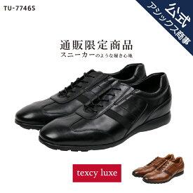 【SALE 4/16 8:59まで】ビジネスシューズ 革靴 メンズ 本革 texcy luxe(テクシーリュクス) ビジネス ドレススニーカー ラウンドトゥ 紐タイプ 2E相当 ビジネスシューズ 革靴 men's 黒/茶色 24.5-27.0 TU-7746S