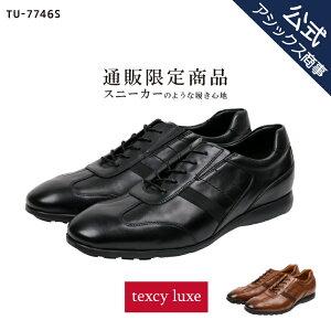 ビジネスシューズ 革靴 メンズ 本革 texcy luxe(テクシーリュクス) ビジネス ドレススニーカー ラウンドトゥ 紐タイプ 2E相当 ビジネスシューズ 革靴 men's 黒/茶色 24.5-27.0 TU-7746S