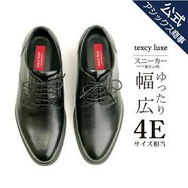 ビジネスシューズ 革靴 メンズ 本革 幅広4E相当 テクシーリュクス 外羽根式プレートゥ texcy luxe 4E Business TU-7795 アシックス商事 革靴 ビジネスシューズ men's