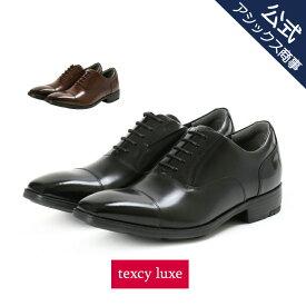 texcy luxe(テクシーリュクス) ビジネスシューズ 革靴 メンズ 本革 通勤 歩く24.0−28.0cm 29.0cm 3Eサイズ相当 TU-8008