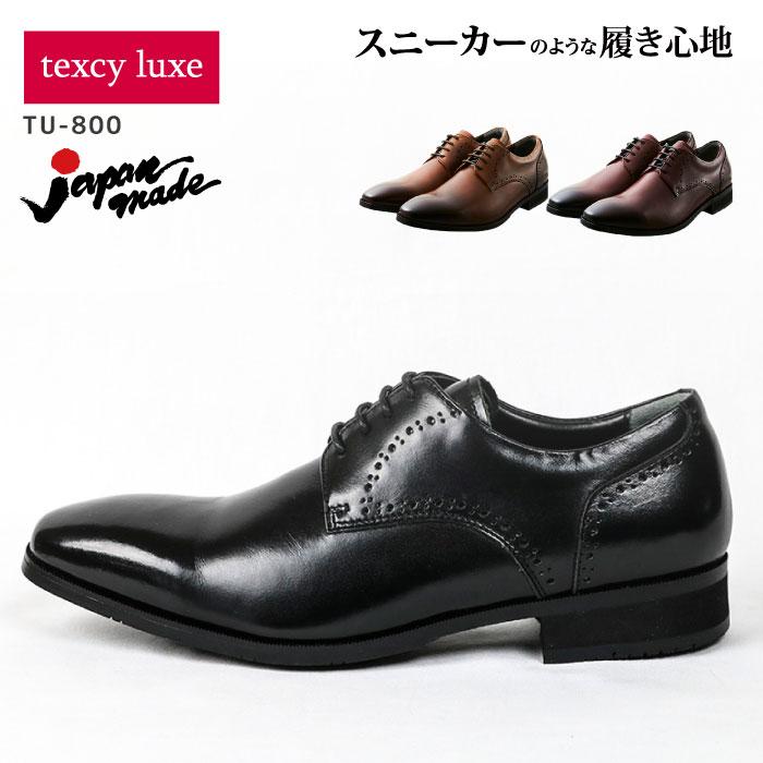 日本製 本革ビジネスシューズ texcy luxe(テクシーリュクス) japan made 外羽根式 プレーントゥ 2E相当 TU-800 アシックス商事 メンズビジネス
