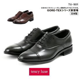 texcy luxe(テクシーリュクス) ビジネスシューズ 革靴 メンズ 本革 防水タイプ ゴアテックス GORE-TEX ストレートチップ 革靴 ビジネスシューズ men's TU-901