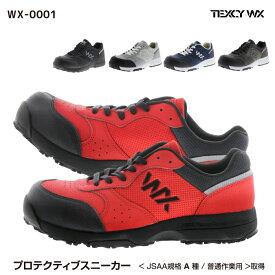 アシックス 商事 作業靴 メンズ ASICS-TRADING TEXCY WX(テクシーワークス) プロテクティブスニーカー(プロスニーカー)ユニセックス 紐タイプ 22.5-28.0 WX-0001 アシックス商事 作業靴 men's