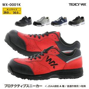 アシックス 商事 作業靴 メンズ ASICS-TRADING TEXCY WX(テクシーワークス) プロテクティブスニーカー(プロスニーカー)ユニセックス 紐タイプ 作業靴 men's 29.0 30.0 WX-0001K アシックス商事