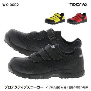 アシックス 商事 作業靴 メンズ ASICS-TRADING TEXCY WX(テクシーワークス) プロテクティブスニーカー(プロスニーカー)面ファスナータイプ 3E相当 全3色 24.5-28.0 WX-0002 アシックス商事 作業靴 men's