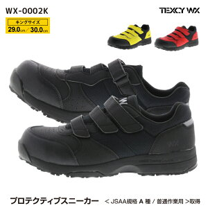 アシックス 商事 作業靴 メンズ ASICS-TRADING TEXCY WX(テクシーワークス) プロテクティブスニーカー(プロスニーカー)面ファスナータイプ キングサイズ 3E相当 全3色 29.0 30.0 WX-0002K アシックス商