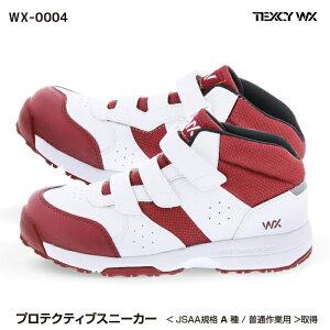 アシックス 商事 作業靴 メンズ ASICS-TRADING TEXCY WX(テクシー ワークス) プロテクティブスニーカー(プロスニーカー)ベルトタイプ 作業靴 men's WX-0004