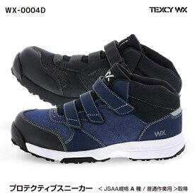 アシックス 商事 ASICS-TRADING TEXCY WX(テクシー ワークス) プロテクティブスニーカー(プロスニーカー)作業靴 メンズ アッパーの一部にデニム生地を使用したベルトタイプ WX-0004D