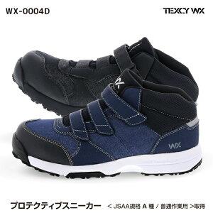 アシックス 商事 作業靴 メンズ ASICS-TRADING TEXCY WX(テクシー ワークス) プロテクティブスニーカー(プロスニーカー)アッパーの一部にデニム生地を使用したベルトタイプ 作業靴 men's WX-0004D