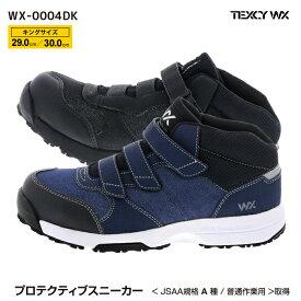 アシックス 商事 作業靴 メンズ ASICS-TRADING TEXCY WX(テクシー ワークス) プロテクティブスニーカー(プロスニーカー)大きいサイズ キングサイズ アッパーの一部にデニム生地を使用したベルトタイプ 作業靴 men's WX-0004DK