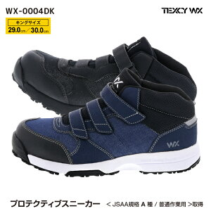 アシックス 商事 作業靴 メンズ ASICS-TRADING TEXCY WX(テクシー ワークス) プロテクティブスニーカー(プロスニーカー)大きいサイズ キングサイズ アッパーの一部にデニム生地を使用したベル