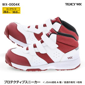 アシックス 商事 作業靴 メンズ ASICS-TRADING TEXCY WX(テクシー ワークス) プロテクティブスニーカー(プロスニーカー)大きいサイズ キングサイズ ベルトタイプ 作業靴 men's WX-0004K