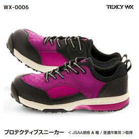 作業靴 メンズ アシックス 商事 ASICS-TRADING TEXCY WX(テクシー ワークス) プロテクティブスニーカー(プロスニーカー)紐タイプ WX-0006