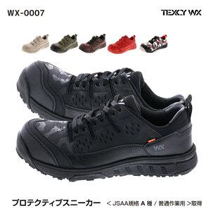 アシックス 商事 作業靴 メンズ ASICS-TRADING TEXCY WX(テクシーワークス) プロテクティブスニーカー(プロスニーカー)紐タイプ 3E相当 全4色 24.5-28.0 WX-0007 アシックス商事 作業靴 men's