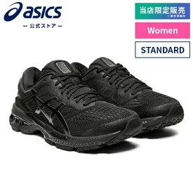 GEL-KAYANO 26 BLACK/BLACK 1012A457 002アシックス ASICS ゲルカヤノ スポーツシューズ ランニングシューズ レディース インソール 運動靴 スニーカー ランニング トレーニング ブラック 黒