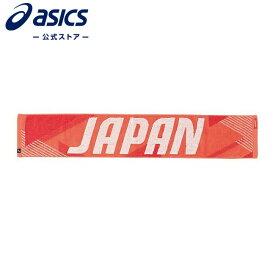Muffler Towel(JOC EMBLEM)Sunrise Red 3033a740 600アシックス トレーニング メンズ レディース タオル 【東京2020公式ライセンス商品】