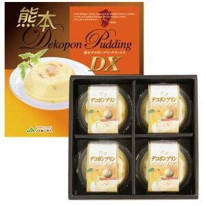 デコポンプリンDX(130g×4個)【ギフト】【熊本県産デコポン使用】