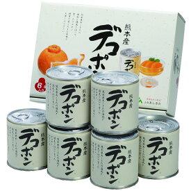 デコポン缶詰(295g×6缶) ギフト お歳暮 御歳暮 お中元 御中元 贈り物 熊本県産 デコポン 缶詰