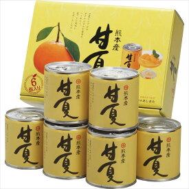 甘夏缶詰(295g×6缶) ギフト お歳暮 御歳暮 お中元 御中元 贈り物 熊本県産 甘夏 缶詰