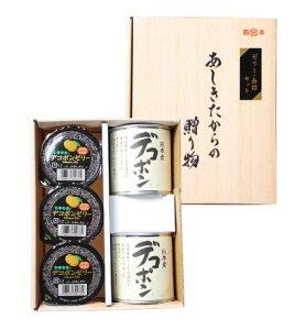 あしきたからの贈り物DKZ2 ギフト 贈り物 熊本県産 デコポン 缶詰 ゼリー 詰め合わせ