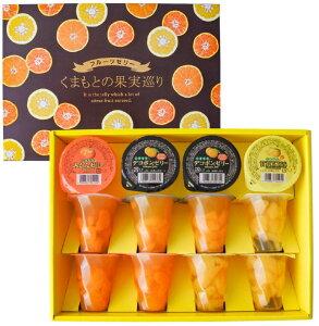 くまもとの果実巡り ギフト お歳暮 御歳暮 お中元 お中元 贈り物 熊本県産 デコポン 甘夏 ゼリー 詰め合わせ