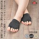 オーガニックコットン 5本指カバー 外反母趾 内反小指 保護カバー 足蒸れ 足の臭い 水虫 予防対策にも効果的 男女兼用…