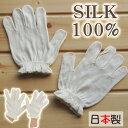 シルク 絹 手袋 シルクエステ 優しくマッサージ 肌にうるおい オールシーズン シルク100% 天然素材 手荒れ予防 入浴用 bodyケア ボティタオル