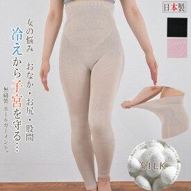 冷えとり レギンス 温活 レディース シルク100% 絹 天然繊維 10分丈 インナー ズボン下 下半身 薄地 無縫製 スパッツ パッチ 肌着