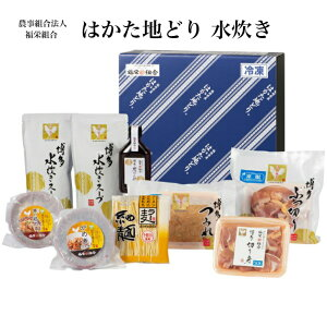 福岡の本場の味 美味しい はかた地どり はかた地どり 博多三味 4〜5人前 冷凍人気の水炊きにがめ煮とかしわ飯まで入ったセットです。送料無料