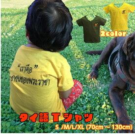 タイ語キッズTシャツ【Tシャツ/tシャツ/半袖/子供服/兄弟ペア/姉妹ペア】