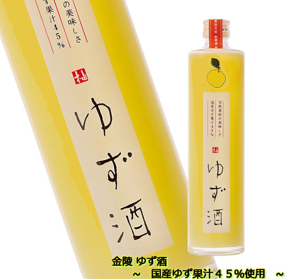 金陵ゆず酒 500mlかわいいゆず酒西野金陵 讃岐 金比羅 香川県【父の日】