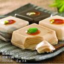 【送料無料】大本山永平寺御用達!永平寺胡麻豆腐詰合せ(G-25)一番人気の胡麻豆腐(白)、コクのある胡麻豆腐(黒)2種類の詰合せです。