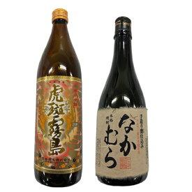 プレミアム焼酎セット なかむら・虎班霧島【送料無料】