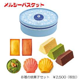 洋菓子詰合せ 宝石箱のようにメルシー・バスケット【父の日】