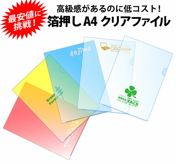 オリジナルクリアファイル 箔押し1色印刷 A4サイズ (1,000〜1,499枚)