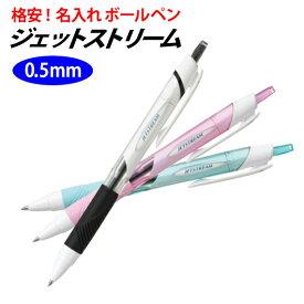(1000本以上注文ページ)名入れボールペン「ジェットストリーム スタンダード 0.5mm」SXN-150-05 油性ボールペン なめらか 超・低摩擦 速乾性 くっきり濃い JETSTREAM