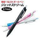 (100〜199本注文ページ)名入れボールペン「ジェットストリーム スタンダード 0.7mm」SXN-150-07 油性ボールペン な…
