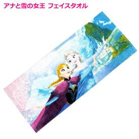 アナと雪の女王【アナ&エルサ フェイスタオル】 綿100% ディズニーグッズ